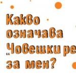 100419_Kare_HR_Stazhanti-small