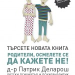 Poster_BookCover_Patrick