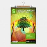 Globul_Green_poster1